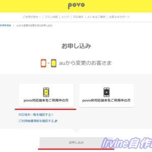 投稿のおしらせ au→povoに携帯電話契約を移行 簡単に即座に切替できた
