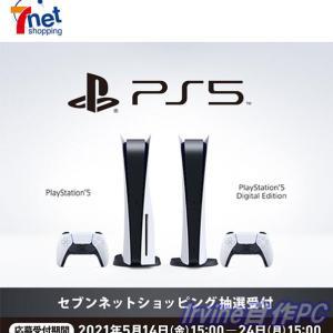 投稿のおしらせ PS5抽選販売 7netから 5月24日まで