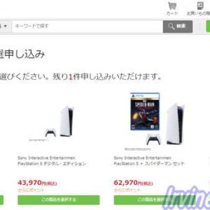 投稿のおしらせ PS5抽選販売 ビックカメラから 明日6月16日20時59分まで!!