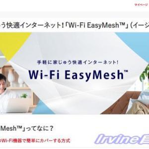 投稿のおしらせ 無線LAN環境を改善するメッシュ機能 バッファローからEasyMeshの展開開始