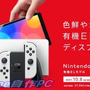 投稿のお知らせ 任天堂のNew Switchが予約受付開始