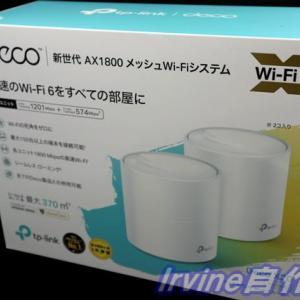 投稿のお知らせ WiFi6メッシュデビュー tp-link DecoX20レビュー(1)  外観