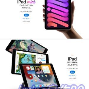 投稿のお知らせ iPad (2021)とiPad mini(2021)の発表 教育分野向けと最新