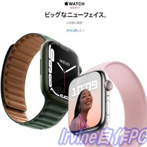 投稿のお知らせ 毎年恒例 アップルからサイズそのまま今年のWatchが登場 今秋発売