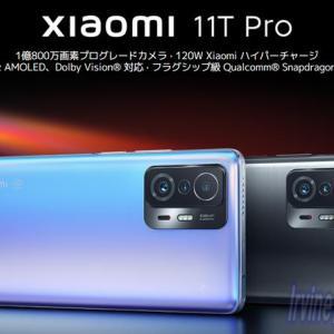 投稿のお知らせ シャオミから新端末Xiaomi 11T/Proが正式発表 正統なフラッグシップ機
