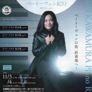河村尚子ピアノリサイタル~ベートーヴェン紀行最終回