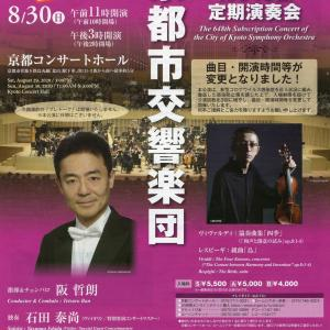 阪哲朗~京都市交響楽団