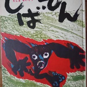 しばてん~日曜美術館~田島征三