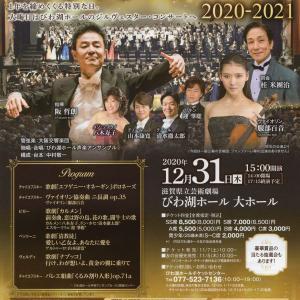 阪哲朗~ジルヴェスター・コンサート~びわ湖ホール