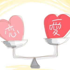 恋愛と愛の違い