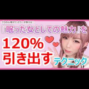 『眠った女としての魅力』を120%引き出すテクニック