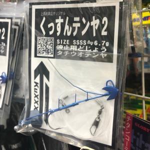 くっすんテンヤと上島釣具店情報
