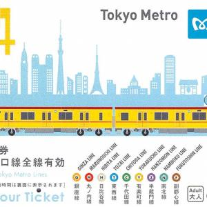 東京メトロ24時間券 (1日乗車券)