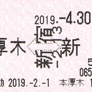 小田急電鉄 回数券廃止へ