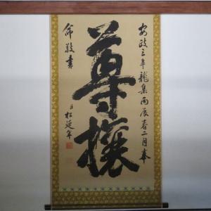 水戸藩校弘道館と鹿島香取を訪ねる