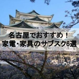 愛知・名古屋でおすすめ!家電・家具サブスク6選
