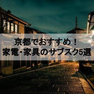 おすすめはこれ!京都で利用できる家電・家具のサブスク4選!