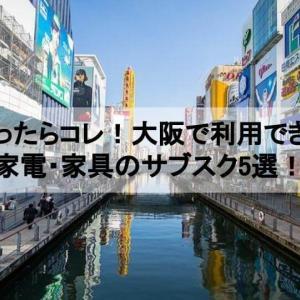 迷ったらコレ!大阪で利用できる家電・家具のサブスク5選!