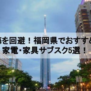 後悔を回避!福岡県でおすすめの家電・家具サブスク5選!