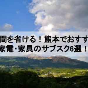 探す手間を省ける!熊本でおすすめする家電・家具のサブスク6選!