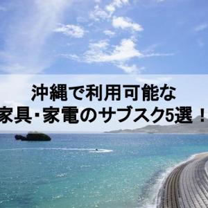 沖縄で利用可能な家具・家電のサブスク5選!