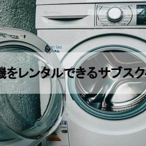 お試し・短期利用にもってこい!洗濯機をレンタルできるサブスク4選!