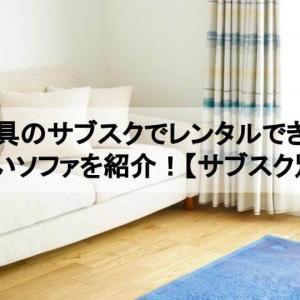サブスクでレンタルできる安いソファを紹介!【家具のサブスク別】