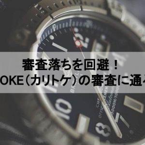 審査落ちを回避!KARITOKE(カリトケ)の審査に通る方法
