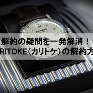 解約の疑問を一発解消!KARITOKE(カリトケ)の解約方法