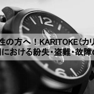 心配性の方へ!KARITOKE(カリトケ)の利用における紛失・盗難・故障の対応