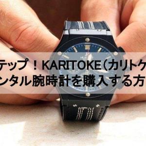 3ステップ!KARITOKE(カリトケ)でレンタル腕時計を購入する方法