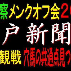 神戸新聞杯2019競馬予想|穴馬の共通点みつけました♪