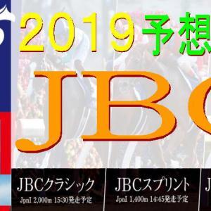 JBC 2019【競馬予想】|今年は浦和競馬場で開催です