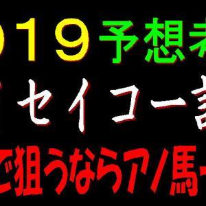 ハイセイコー記念2019予想(大井競馬)|クラシックに繋がる出世レースです