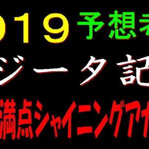 ロジータ記念2019予想(川崎競馬)|唯一の勝ち馬候補シャイニングアカリから