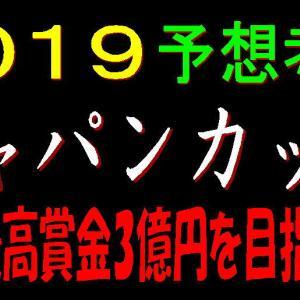 ジャパンカップ2019【枠順確定】東京競馬場の天気が心配ですが……【道悪血統】