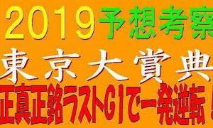 東京大賞典2019予想(大井競馬) 正真正銘ラストG1で一発逆転!