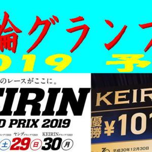KEIRINグランプリ2019【競輪予想】