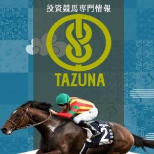 的中連発の「TAZUNA(タズナ)」を上手に活用する方法