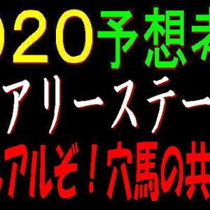 フェアリーステークス2020競馬予想 今年もアルぞ!穴馬の共通点!