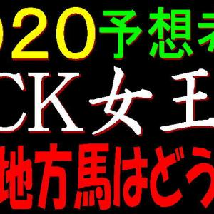 TCK女王盃2020予想(大井競馬)|昨年はあわや100万馬券の波乱重賞です