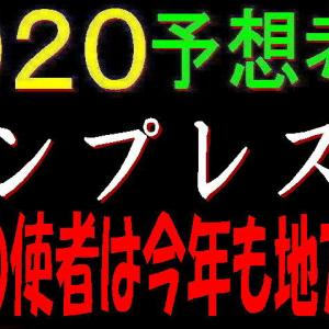 エンプレス杯2020予想(川崎競馬) 波乱の使者は今年も地方馬!?