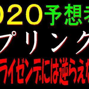 スプリングステークス2020競馬予想 ヴェルトライゼンデには逆らえないか!?