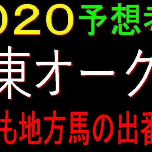 関東オークス2020予想(川崎競馬) 今年も地方馬に出番!?