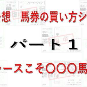 【競馬予想】馬券の買い方シリーズ パート1 堅いレースこそ〇〇〇馬券で!