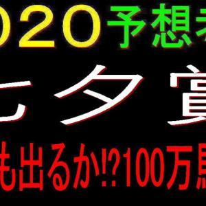 七夕賞2020競馬予想|アノ穴馬はどうだ!?