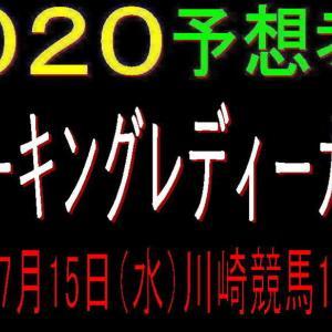 スパーキングレディーカップ2020予想(川崎競馬)|今年もJRA勢が強いのか!?