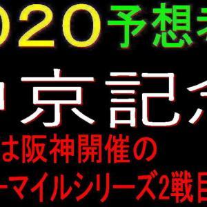 中京記念2020競馬予想|ソーグリッタリングに【3.1.4.6】の好データ!
