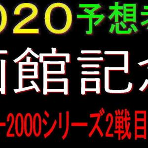 函館記念2020競馬予想|今年も波乱!?アノ穴馬はどうだ!?