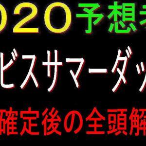 アイビスサマーダッシュ2020消【枠順確定】全頭解説|良枠を引いたのは?